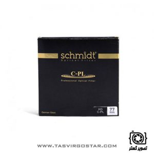 فیلتر پلاریزه اشمیت Schmidt Polarizing HD CPL 77mm