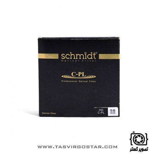 فیلتر پلاریزه اشمیت Schmidt Polarizing HD CPL 58mm