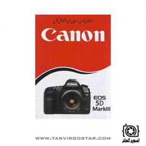 دفترچه راهنمای فارسی دوربین Canon EOS 5D Mark III