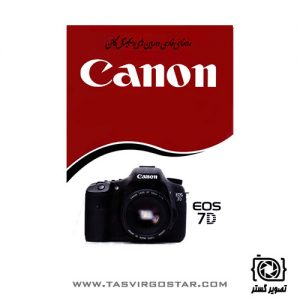 دفترچه راهنمای فارسی دوربین Canon EOS 7D