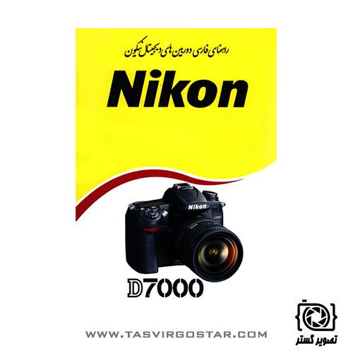 دفترچه راهنمای فارسی دوربین Nikon D7000
